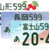 図柄入りナンバープレート「交通省」交付スタート・使用の注意