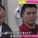 アマゾンギフト券詐欺|住吉会系組員の男2人逮捕|犯人の顔画像