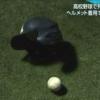 死亡事故|高校野球の練習試合|原因は頭部にボールが当たり…|ヘルメット着用は?