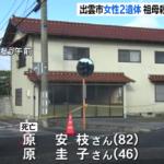 島根・出雲市|民家で殺人事件女性2人|孫が祖母と母を殺害|犯人の顔