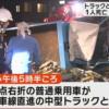 愛媛県|21日トラックと乗用車の衝突事故|1人死亡原因は