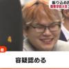 オレオレ詐欺|関東学院大学生(灰野颯容疑者|顔画像)逮捕