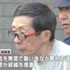 通り魔事件|横浜商店街で女性が刺され重症|杖をつく男・犯人逮捕