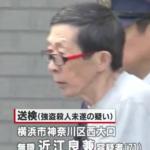 横浜|通り魔事件|犯人は道路の反対側まで追いかけ…|女性は重傷
