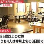 鹿児島|「風の舞」の院長記者会見|老人ホーム相次ぎ6人死亡