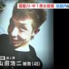 寝屋川|中1男女殺害事の裁判判決|殺害否認していた山田の顔