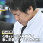 東名・あおり運転裁判・父母死亡事故|石橋和歩…裁判判決は14日