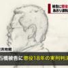 あおり運転・石橋和歩|裁判判決は懲役18年|危険運転致死傷罪の適用