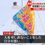 福島県立いわき海星高校|高校職員「生徒と飲酒」飲酒運転