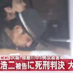寝屋川|中1男女殺害事件|山田浩二・19日裁判判決・死刑
