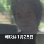 あおり運転|まれにみる殺人運転|殺人罪か?中村精寛(あきひろ)の裁判判決(顔画像)