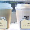 コンビニコーヒー100円で150円のカフェラテを注ぎ会社員の男が窃盗罪で逮捕