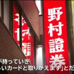 野村証券元社員|嶋直美容疑者を窃盗・詐欺で逮捕|犯人の顔画像