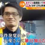 栗原勇一郎(父親)を傷害容疑で再逮捕|父親が小4子供(心愛さん)を虐待死事件