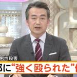 東京・青梅市|殺害事件「1億円のアタッシュケース」大金持ちの男性が